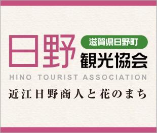 日野観光協会