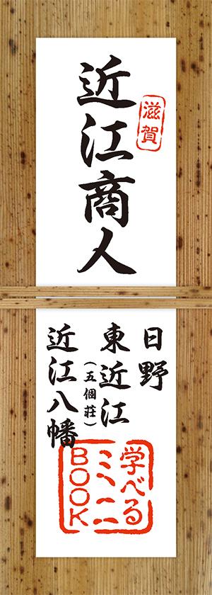 近江商人パンフレット2020年度版